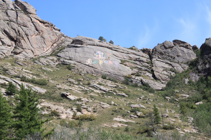 """Om Mani Padme Hum"" painted on the hill"