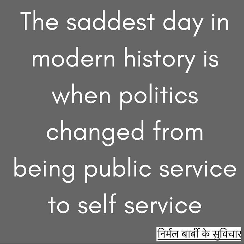 politics self service